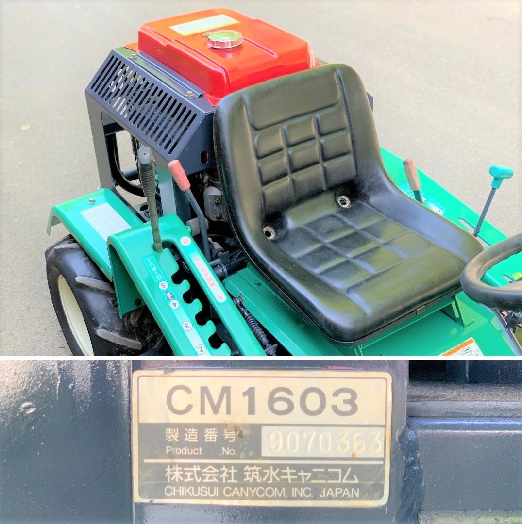 筑水キャニコム まさお 乗用草刈機  『 CM1603 』 16馬力 HST無段変速 デフロック付_画像8