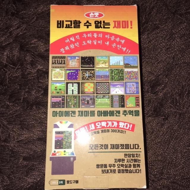 300本入り 韓国で買ってきた謎のゲーム機 スーパーファミコン メガドライブ in1 パチもの パチモン_画像2