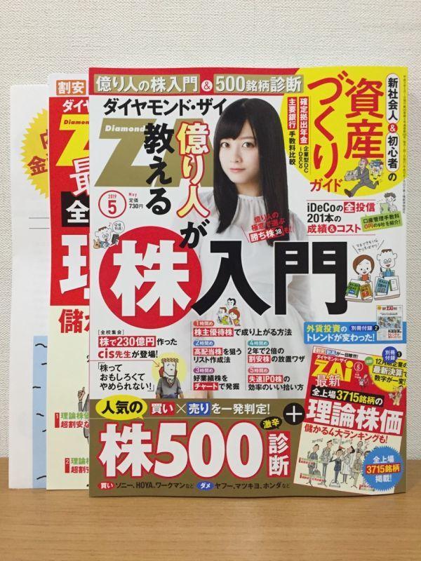 【送料150円】ダイヤモンド・ザイ Diamond ZAi 2019年5月号 ダイヤモンド社