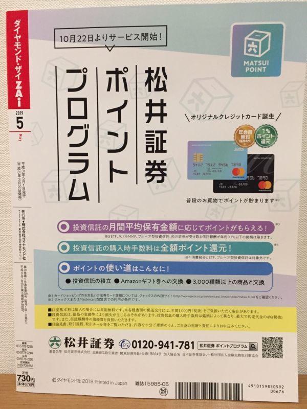 【送料150円】ダイヤモンド・ザイ Diamond ZAi 2019年5月号 ダイヤモンド社_画像2