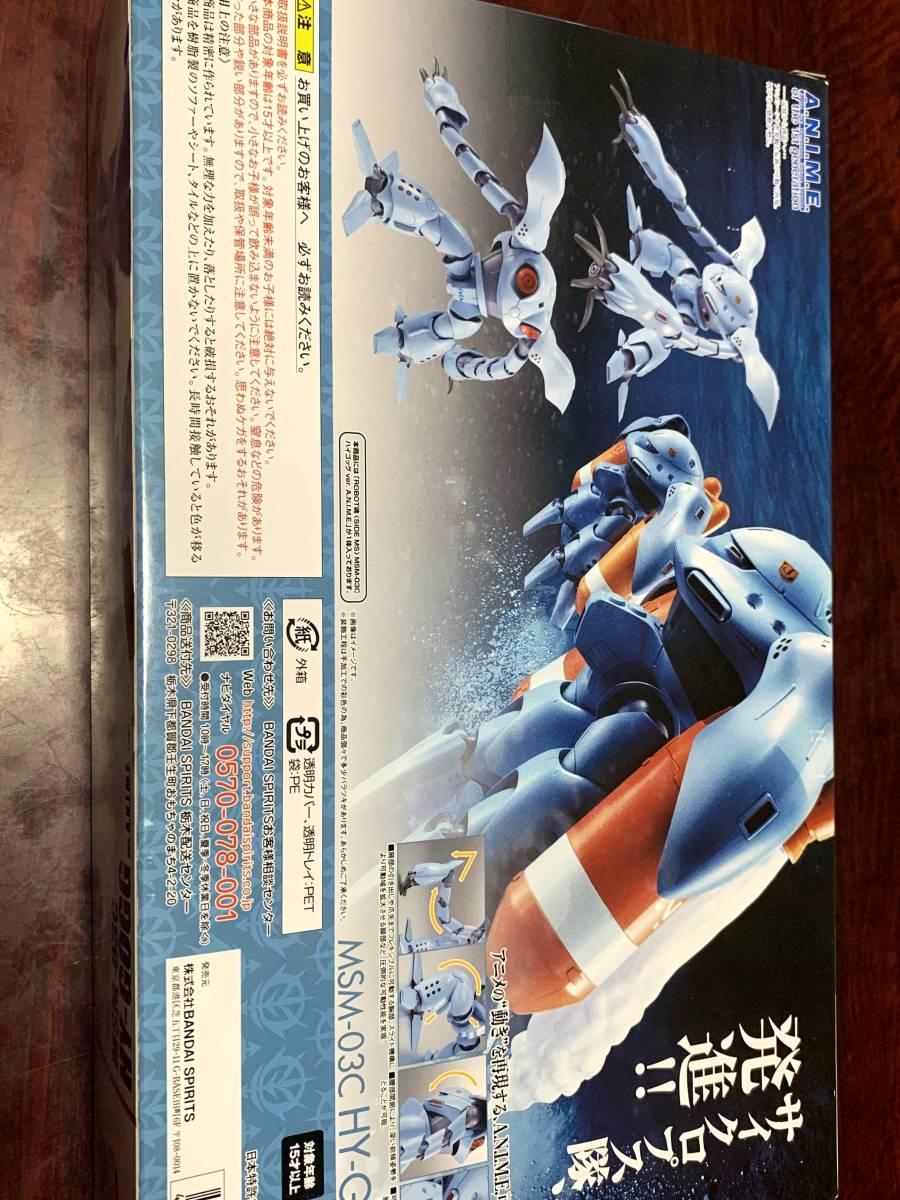 ROBOT魂 MSM-03C ハイゴッグ ver. A.N.I.M.E. & 特典エフェクト 新品未開封_画像2