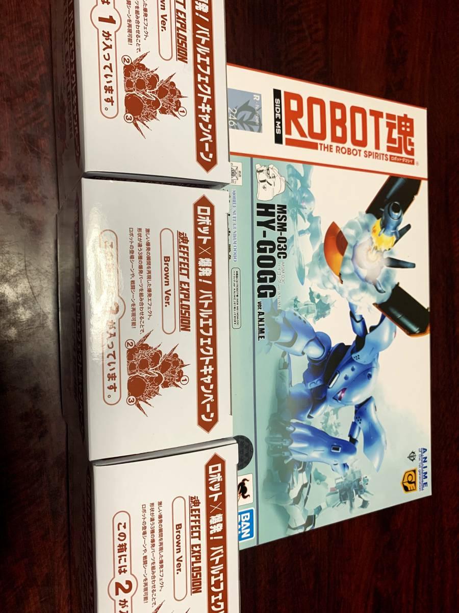 ROBOT魂 MSM-03C ハイゴッグ ver. A.N.I.M.E. & 特典エフェクト 新品未開封_画像6