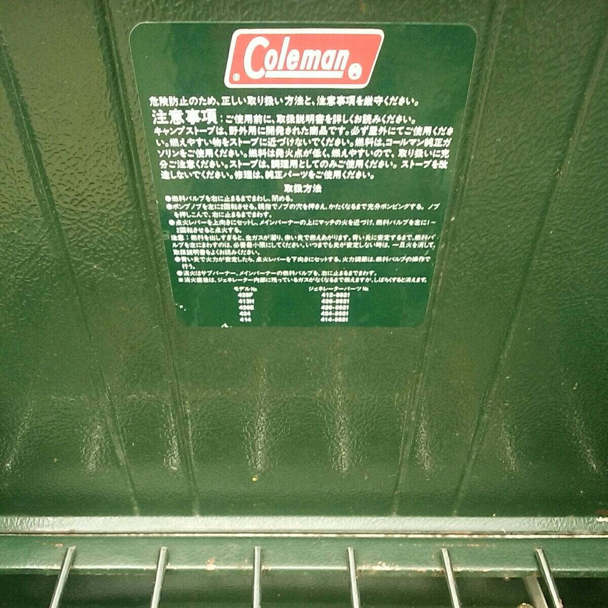 コールマン Coleman ツーバーナー アンリーデッド 災害 防災 キャンプ バーベキュー アウトドア 414-700J スタンド付_画像6