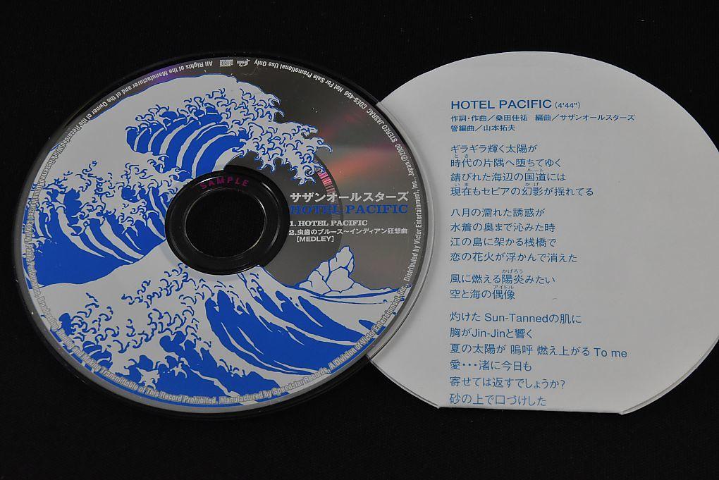 【激レア 美品!プロモ盤 CD-SINGLE(Victor】 サザンオールスターズ/HOTEL PACIPIC (SPECIAL SAMPLE CD)_画像3