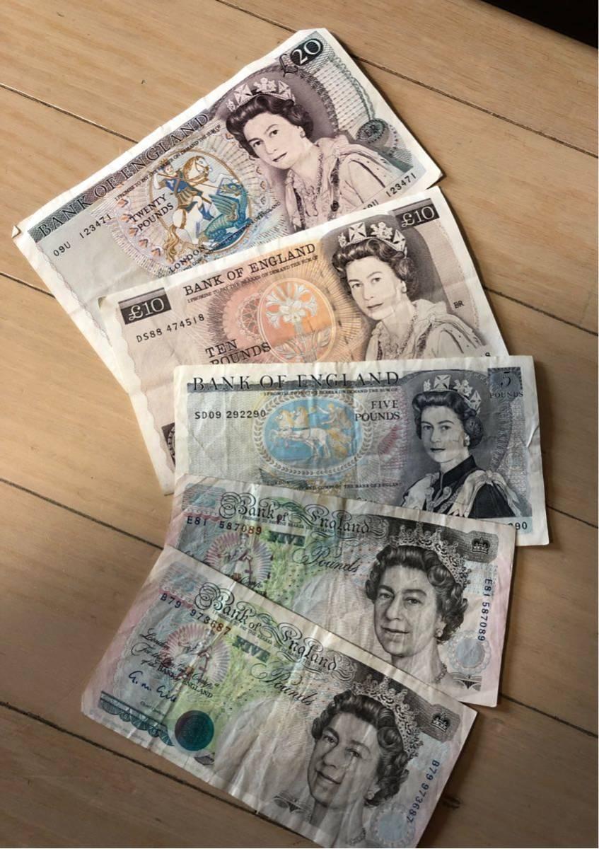 【イギリス紙幣】旧札 45ポンド分 ENGLAND