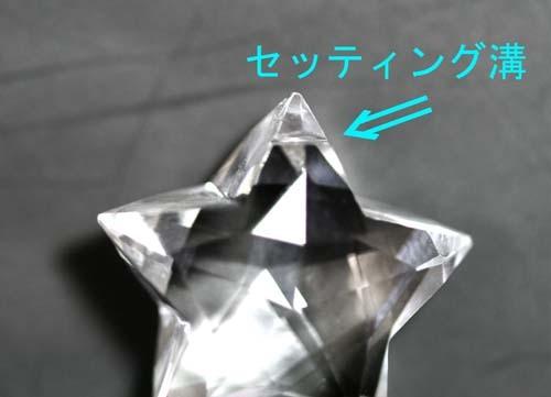 スターシェープカット・天然水晶_画像2
