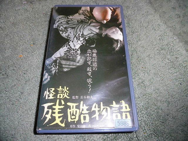Y185 ビデオ 怪談 残酷物語 監督:長谷和夫 88分 レンタル落ち