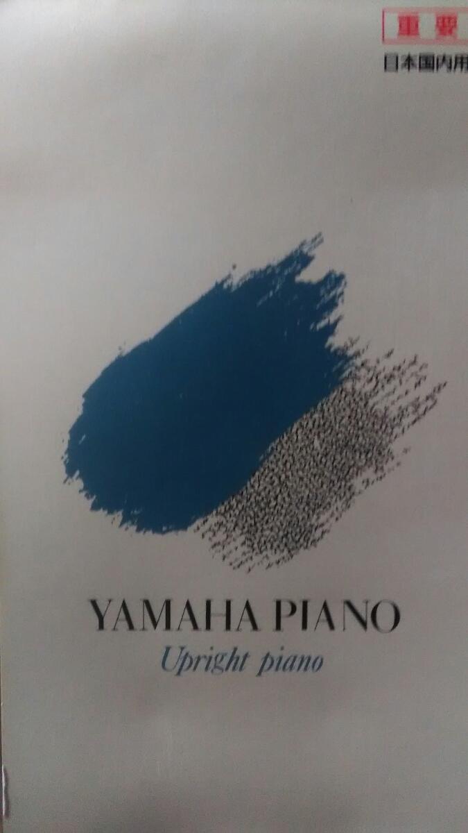 YAMAHA ヤマハ アップライトピアノ U30BL_画像4