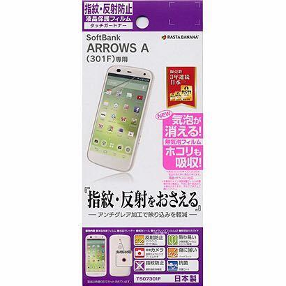 ラスタバナナ T507301F [ARROWS A 301F専用フィルム 指紋・反射防止(アンチグレア) 液晶保護] 新品 ●対応機種:SoftBank ARROWS A 301F_画像1