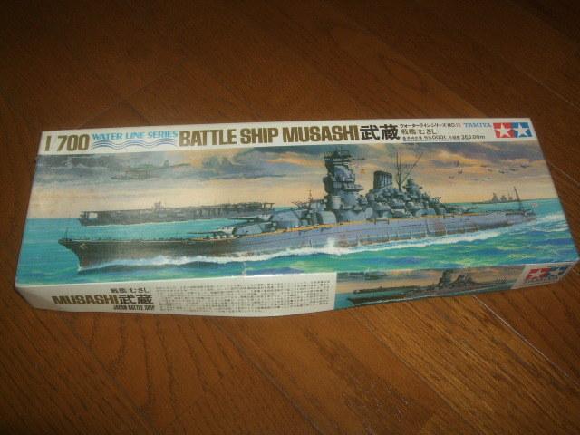 タミヤ:1/700:日本海軍 戦艦 武蔵