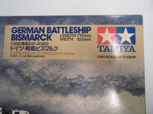 TAMIYA 1/350 BISMARCK ドイツ 戦艦ビスマルク プラモデル 未組立て_画像7