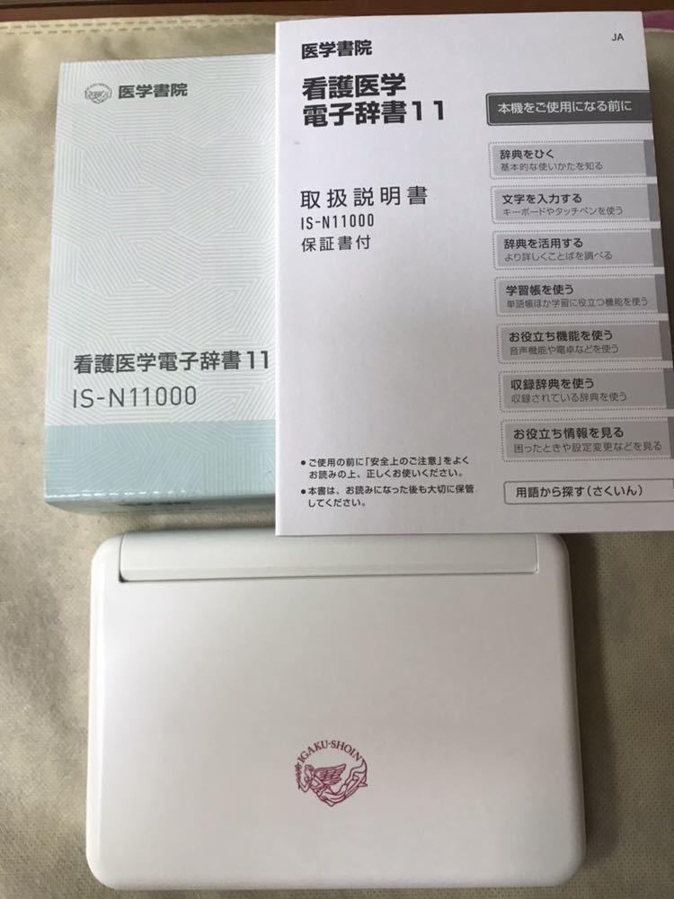 看護医学電子辞書 美品_画像3