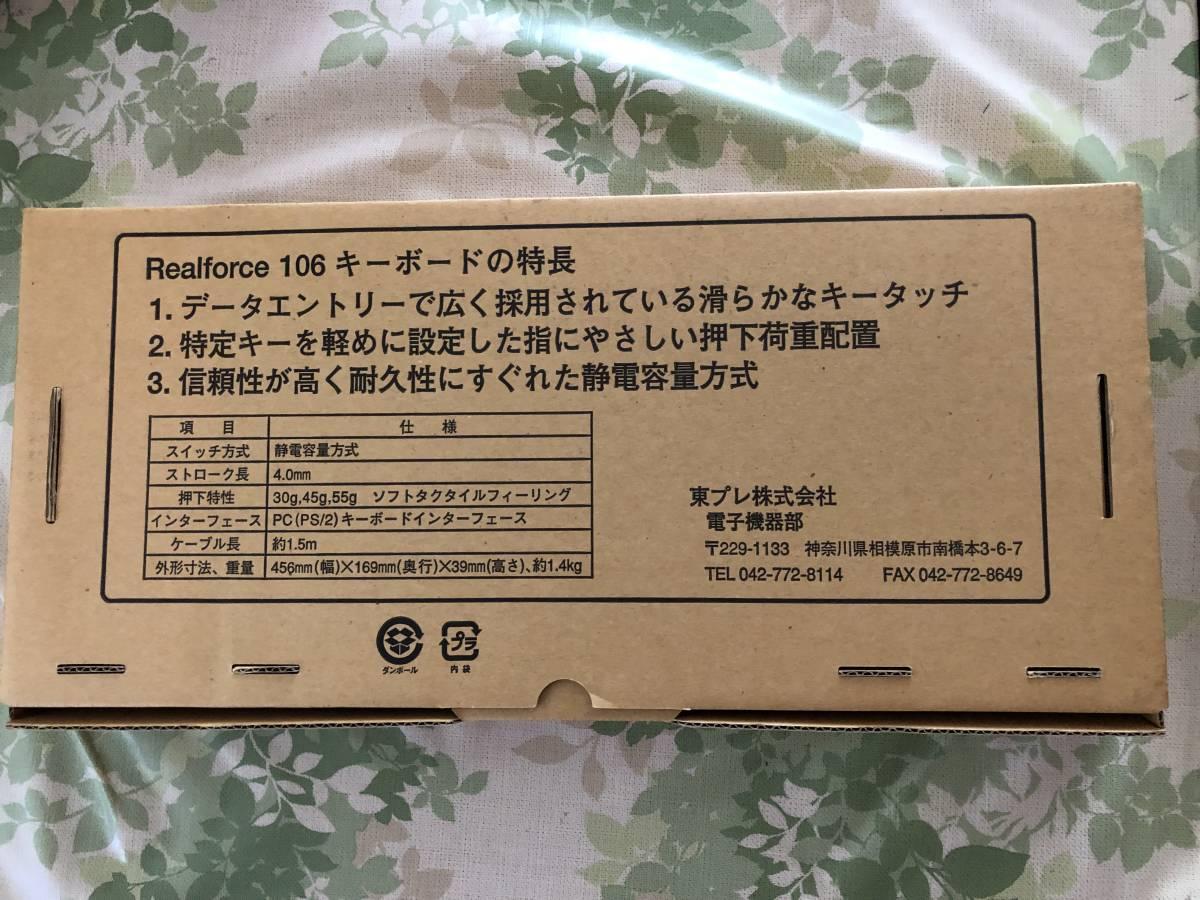 東プレ Realforce106 (LA0100)_画像5