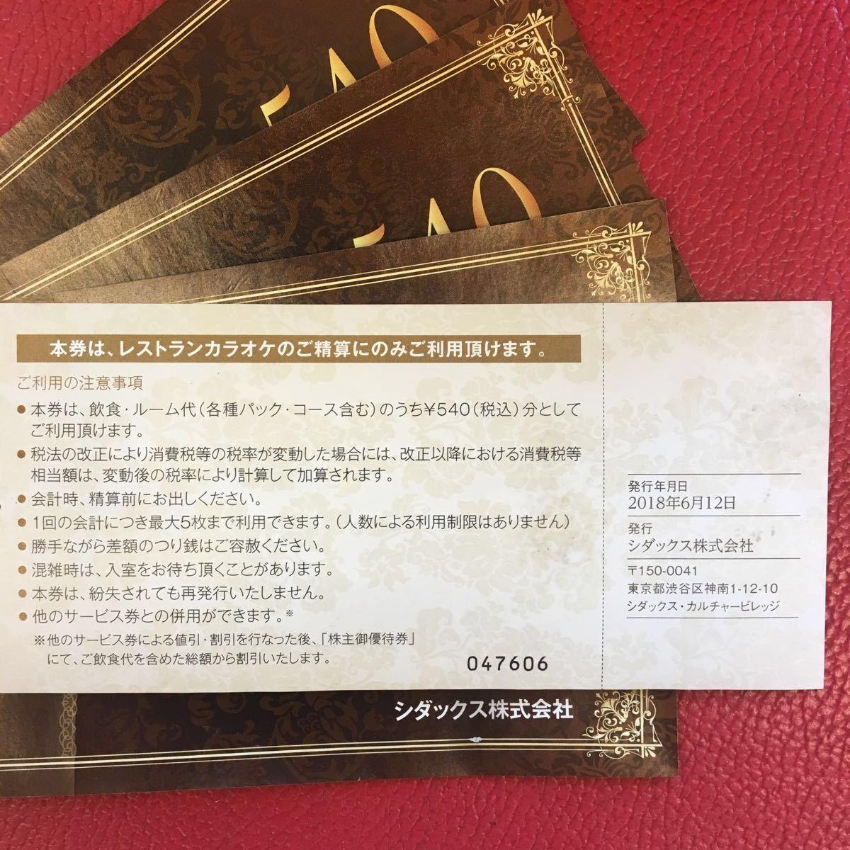 シダックス 株主優待券 \540×5枚 2019年6月12日まで_画像2
