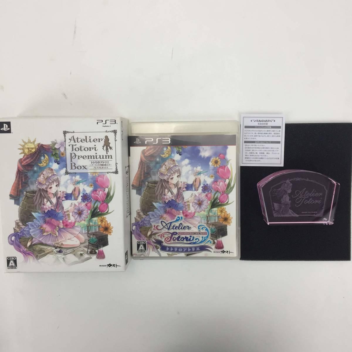 【1円~】中古 PS3 アトリエシリーズ プレミアムボックス 6本セット_画像7
