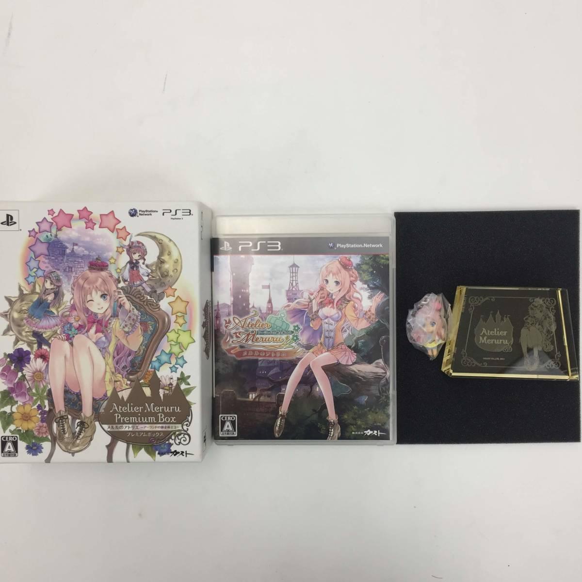 【1円~】中古 PS3 アトリエシリーズ プレミアムボックス 6本セット_画像8