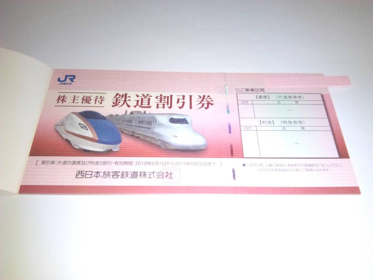 JR西日本旅客鉄道株式会社 株主優待割引券4枚