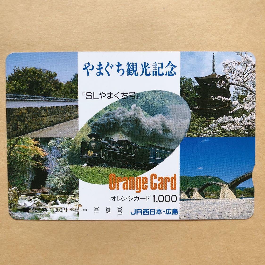【使用済1穴】 オレンジカード JR西日本 やまぐち観光記念 SLやまぐち号_画像1