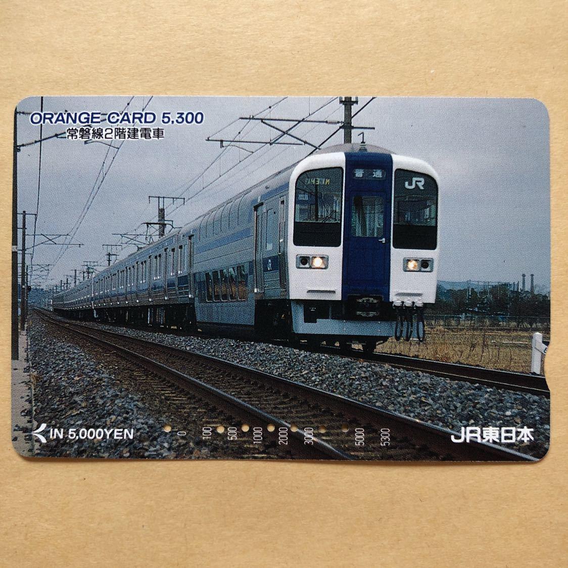 【使用済】 オレンジカード JR東日本 額面5300円 常磐線2階建電車_画像1
