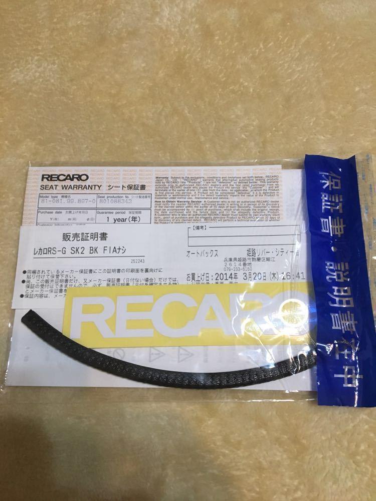 中古 美品 レカロ RS-G SK2 フルバケ 本体 RSG ブラック RECARO BNR32 BCNR33 BNR34 ECR33 ER34 R32 R33 R34 スカイライン バックロゴ有り_画像10