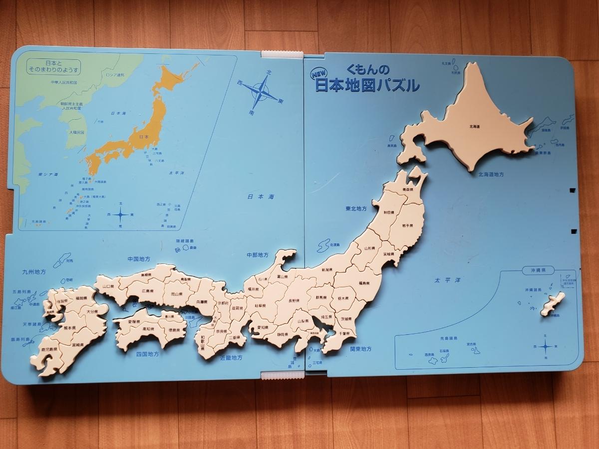 くもんの日本地図パズル_画像2