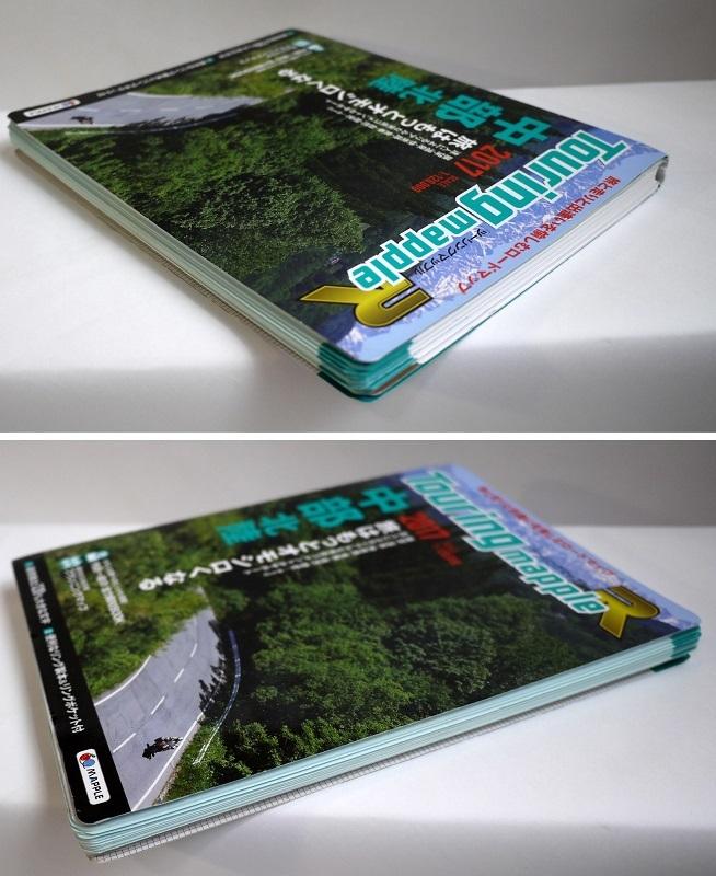 『ツーリングマップル(R)』(中部・北陸)2017 / 旺文社 Touring mapple R (リング版)_画像6