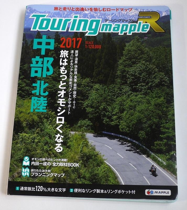 『ツーリングマップル(R)』(中部・北陸)2017 / 旺文社 Touring mapple R (リング版)_画像2