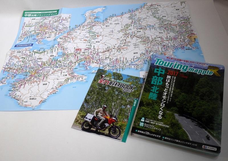 ツーリングマップル中部・北陸編
