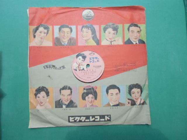 夢見るワルツ 宮城まり子 ・哀愁ギター フランク・永井  歌詞付き ビクターレコード SP盤 No.5
