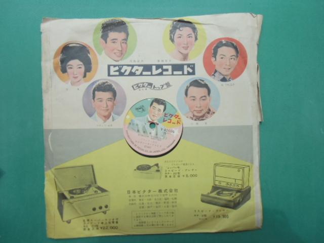夢見るワルツ 宮城まり子 ・哀愁ギター フランク・永井  歌詞付き ビクターレコード SP盤 No.5_画像2