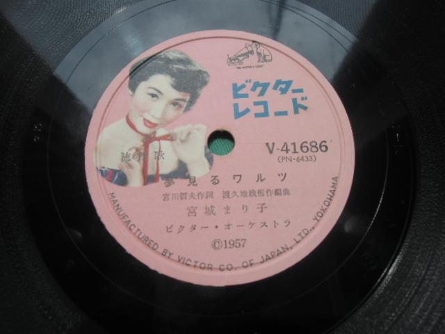 夢見るワルツ 宮城まり子 ・哀愁ギター フランク・永井  歌詞付き ビクターレコード SP盤 No.5_画像3
