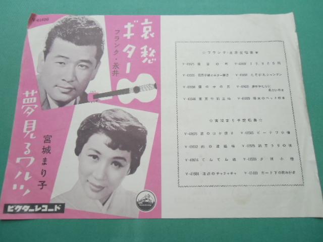 夢見るワルツ 宮城まり子 ・哀愁ギター フランク・永井  歌詞付き ビクターレコード SP盤 No.5_画像5