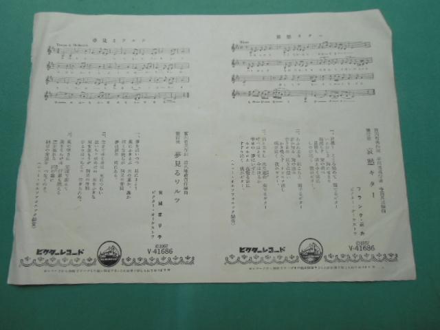 夢見るワルツ 宮城まり子 ・哀愁ギター フランク・永井  歌詞付き ビクターレコード SP盤 No.5_画像6