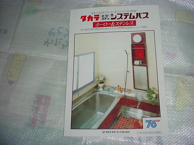 昭和57年10月 タカラ システムバスのカタログ