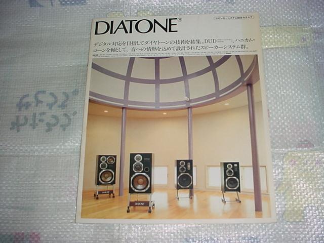 昭和56年9月 DIATONE スピーカーシステムの総合カタログ_画像1