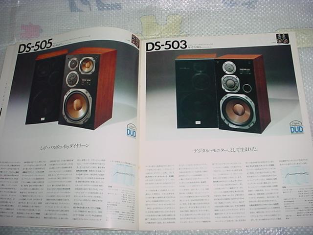 昭和56年9月 DIATONE スピーカーシステムの総合カタログ_画像2