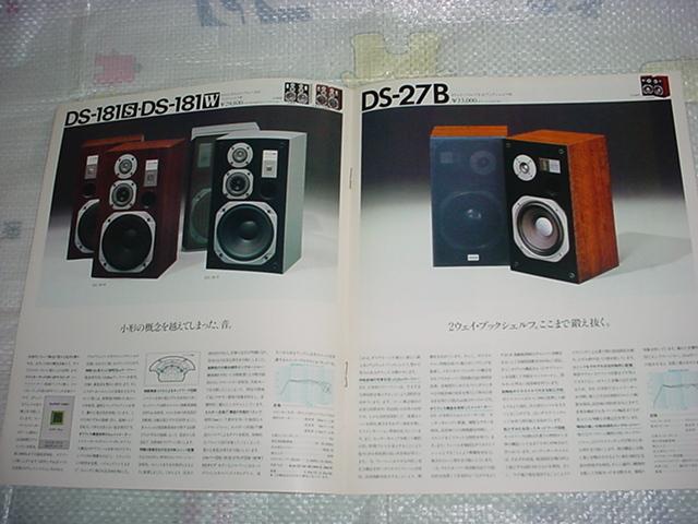 昭和56年9月 DIATONE スピーカーシステムの総合カタログ_画像4