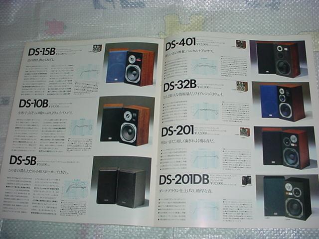 昭和56年9月 DIATONE スピーカーシステムの総合カタログ_画像5