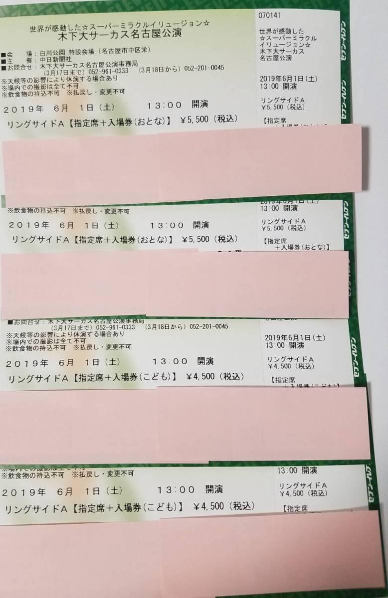 木下大サーカス 名古屋公演 入場券 指定席 6/1(土) 13:00開演 リングサイドA 4枚 (連番) おとな2枚 こども2枚 セット リングA 送料込