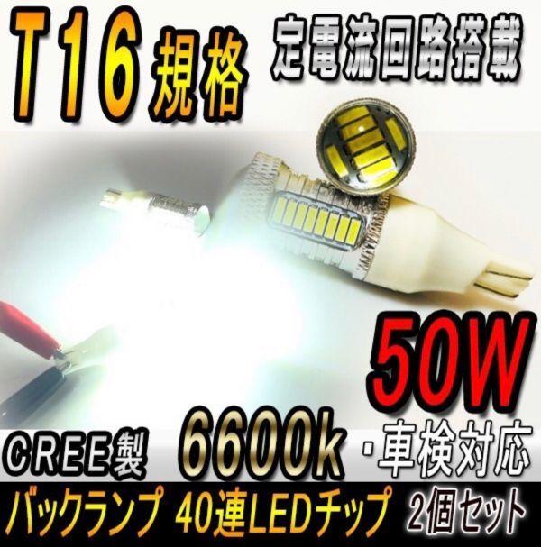 スズキ◆爆光バックランプ T16規格LED 40連ホワイト発色◆ジムニー H10.10~H13.12 JB23W専用_画像1