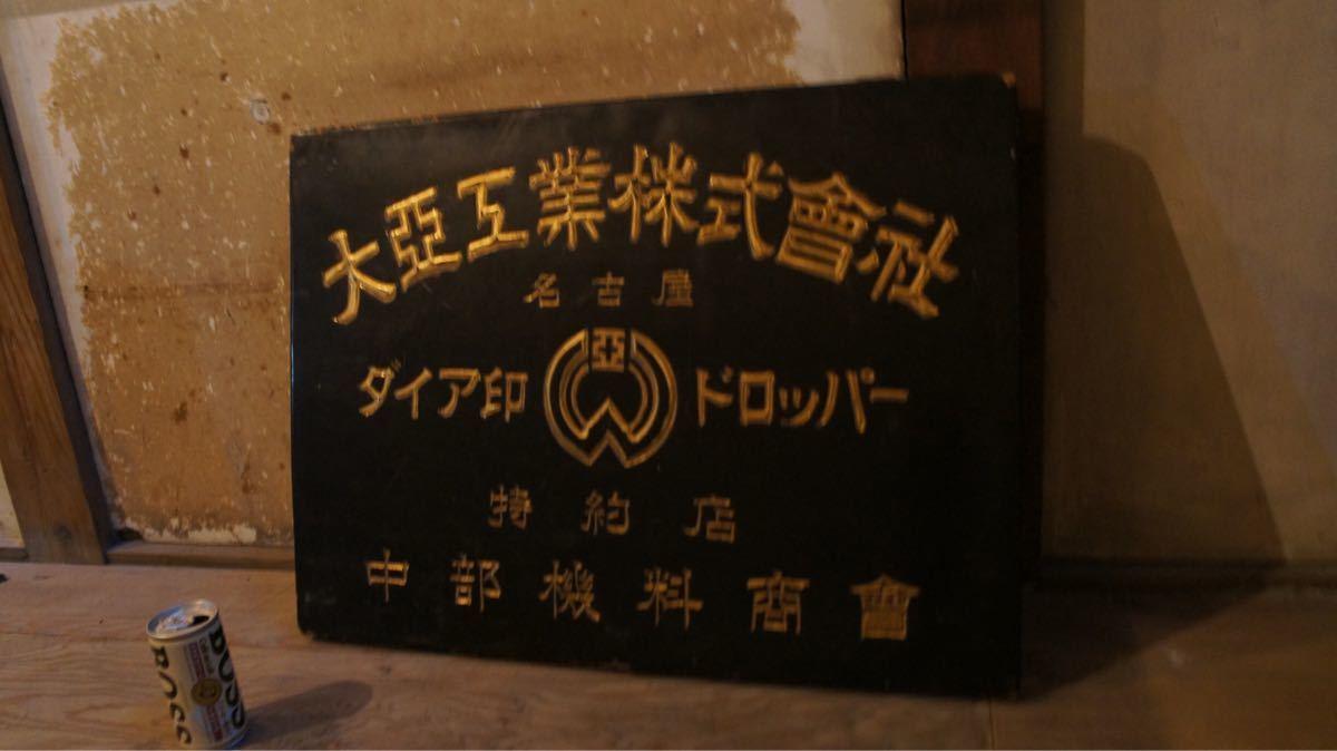 アンティーク看板木製 黒塗り レトロ看板_画像1