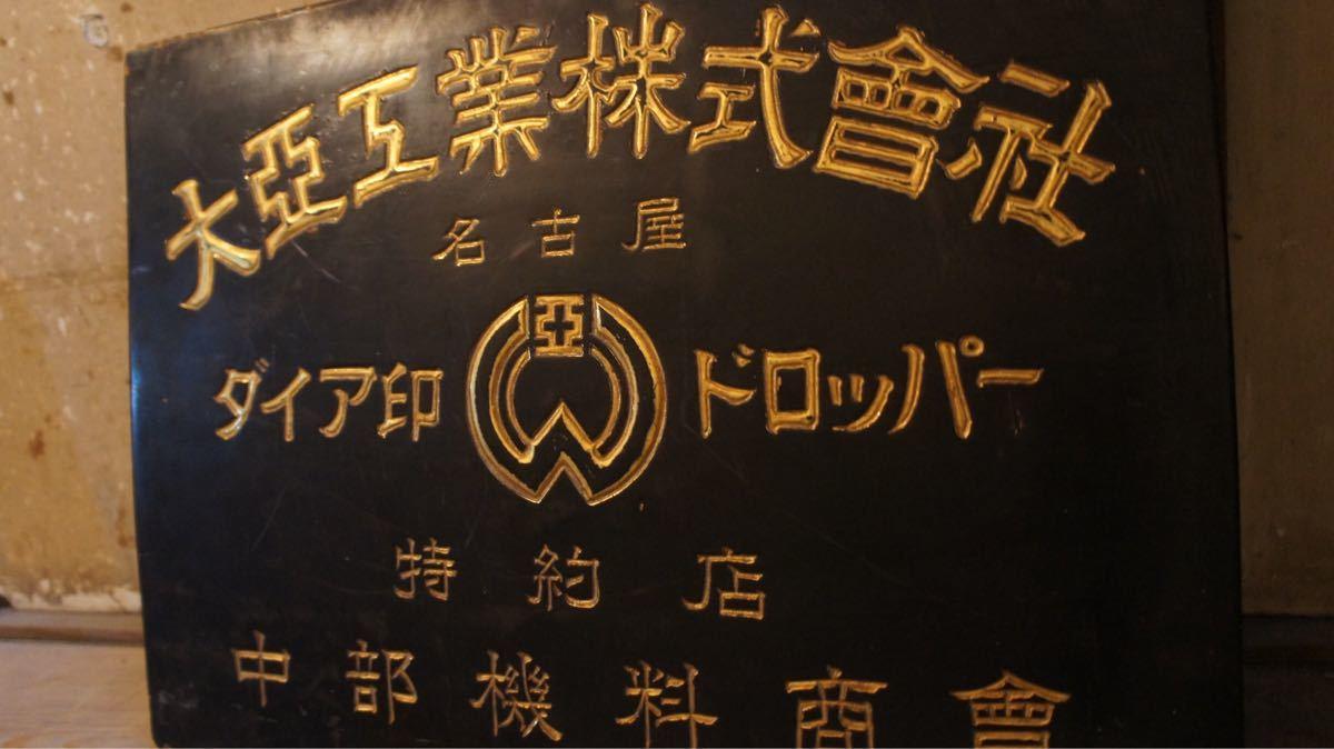 アンティーク看板木製 黒塗り レトロ看板_画像2