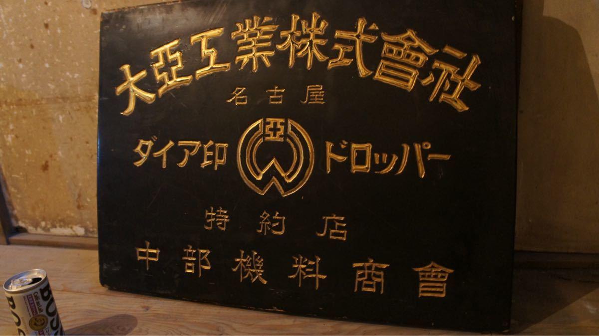 アンティーク看板木製 黒塗り レトロ看板_画像3