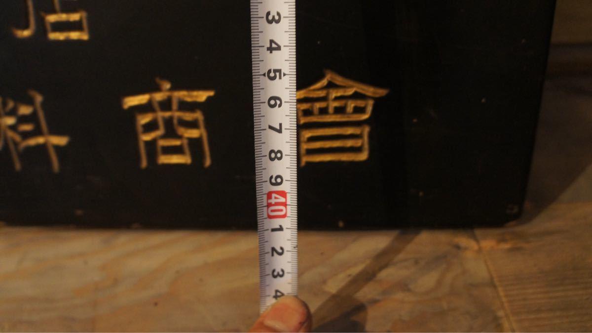 アンティーク看板木製 黒塗り レトロ看板_画像6