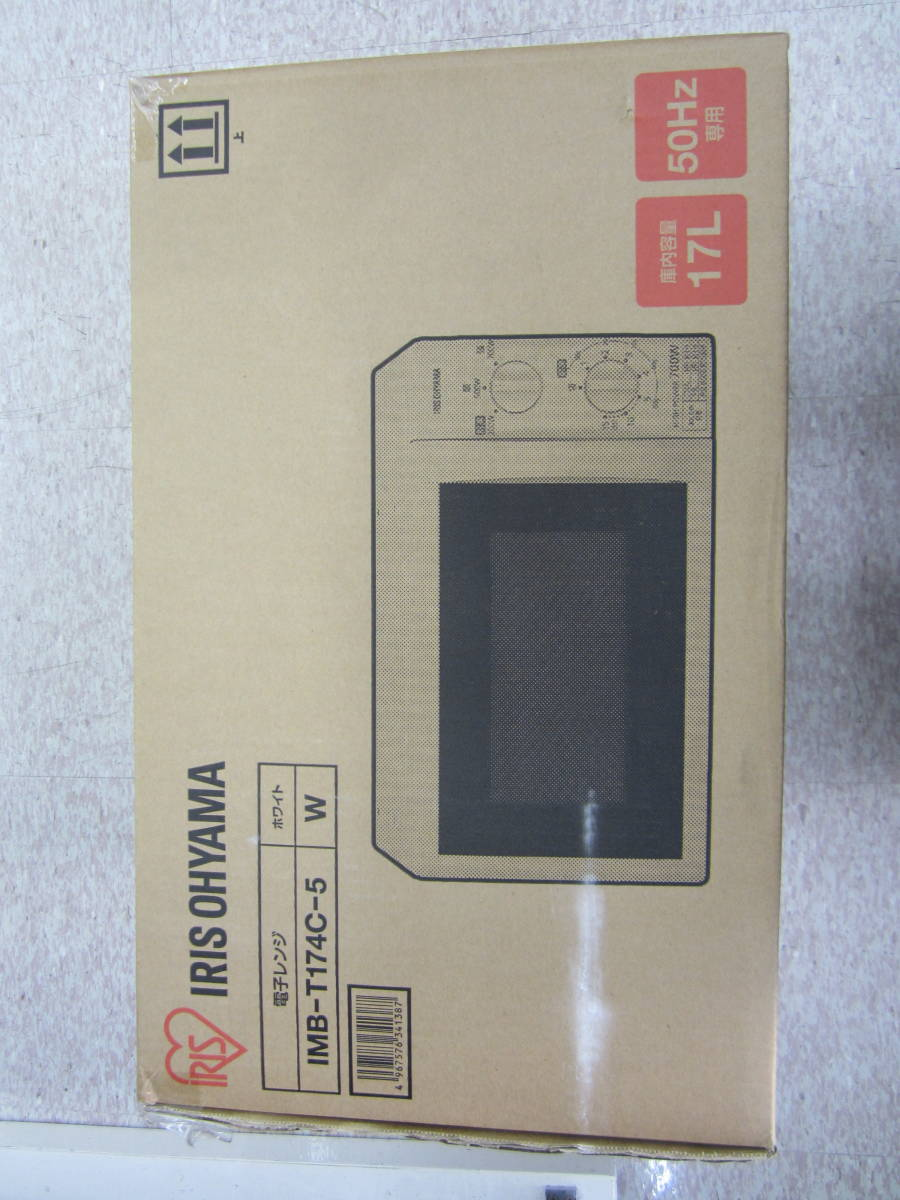 ◆◇即決!送料無料 未使用 アイリスオーヤマ 電子レンジ IMB-T174C◇◆_画像2