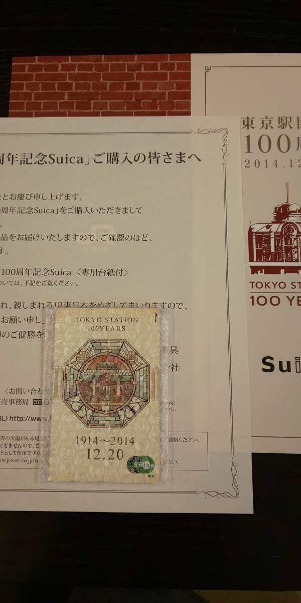 東京駅開業100周年記念Suica 新品未使用品 送料全国一律クリックポスト185円