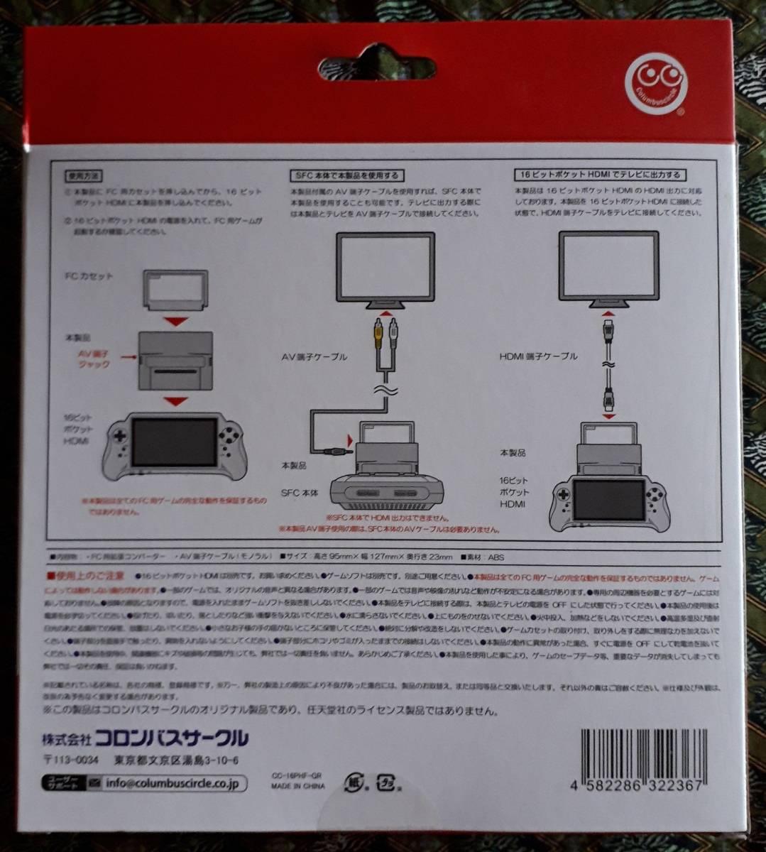 16ビットポケット HDMI用 FC用拡張コンバーター  スーパーファミコン本体でも使用できます_画像2