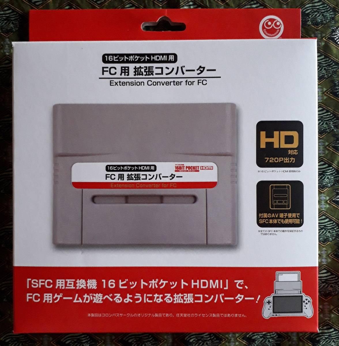 16ビットポケット HDMI用 FC用拡張コンバーター  スーパーファミコン本体でも使用できます