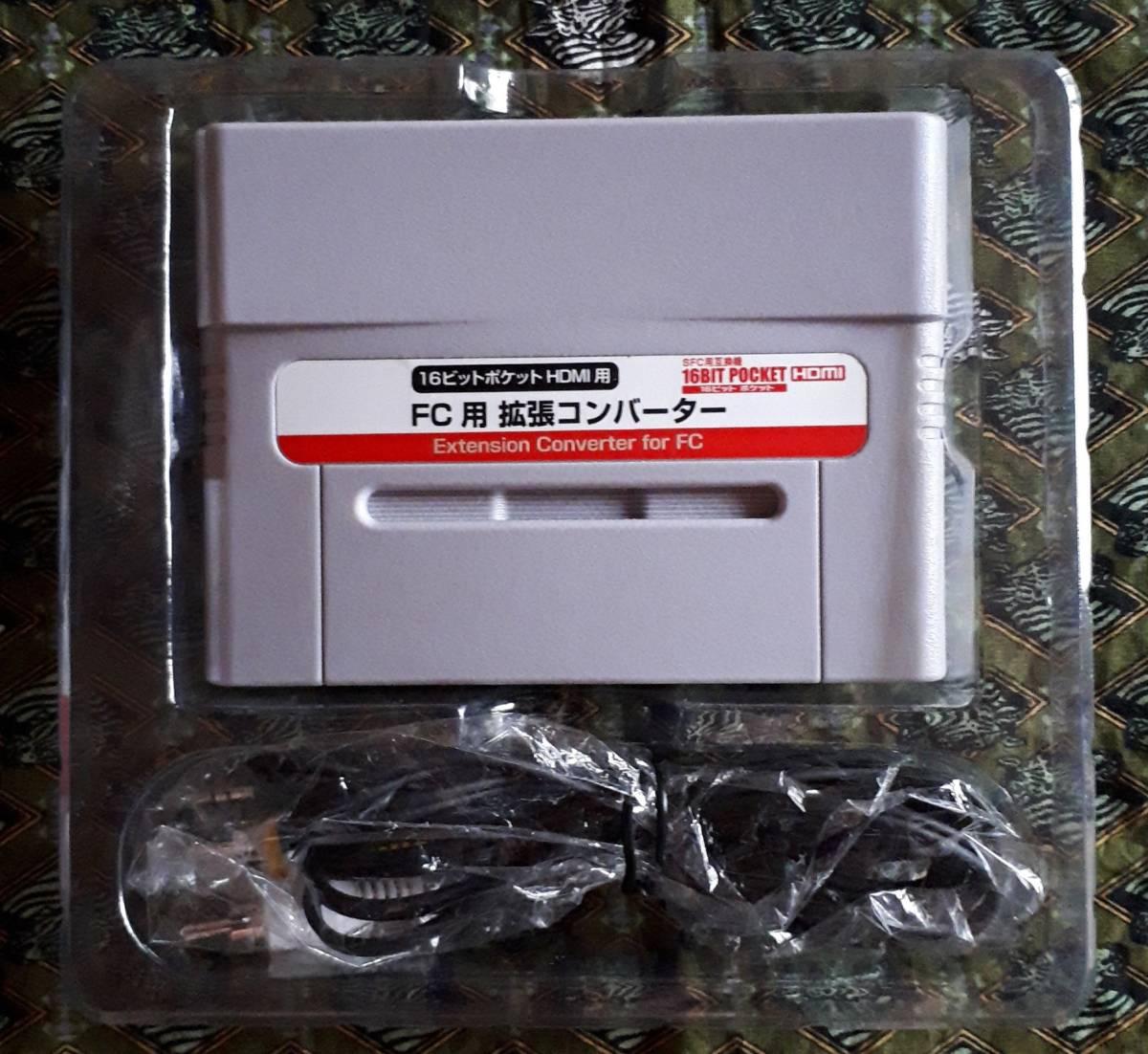 16ビットポケット HDMI用 FC用拡張コンバーター  スーパーファミコン本体でも使用できます_画像3