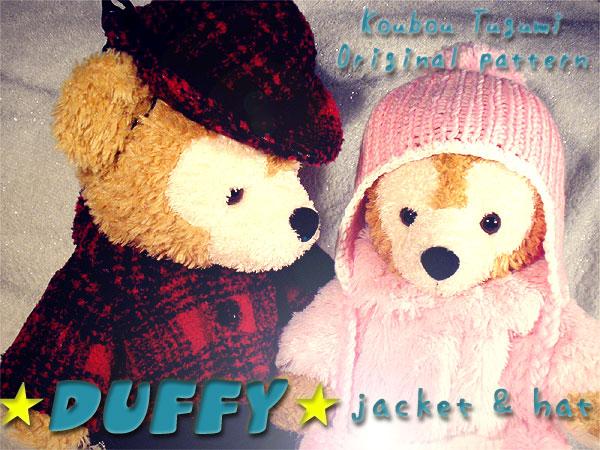 ●ジャケット&ハット型紙●ダッフィー&シェリーメイ●中折れハット・帽子・コート・ニット帽●服・衣装・コスチューム・ディズニー●DS44_画像1